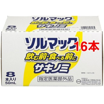 ソルマック5 サキノミ (50mL8本入2コセット)