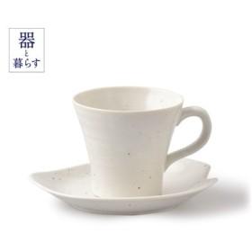 お茶菓子を添えて楽しめる 白備前 珈琲碗皿セット フェリシモ FELISSIMO【送料:450円+税】