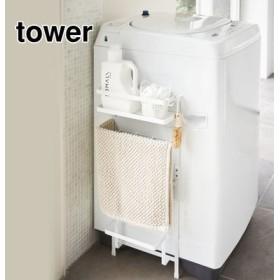 tower すっきりまとめて片付く! 洗濯機横マグネット収納ラック フェリシモ FELISSIMO【送料無料】