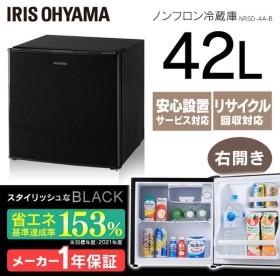 冷蔵庫 一人暮らし 新品 ノンフロン冷蔵庫 1ドア 42L アイリスオーヤマ 新生活  ブラック NRSD-4A-B