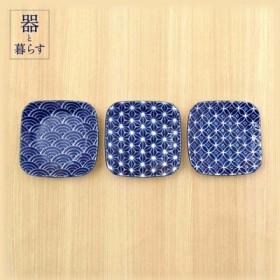 和にも洋にも似合う るり小紋 角皿 中3枚組 フェリシモ FELISSIMO【送料:450円+税】
