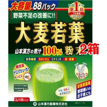 大麦若葉粉末100% スティックタイプ 大容量 (3g88パック2コセット)