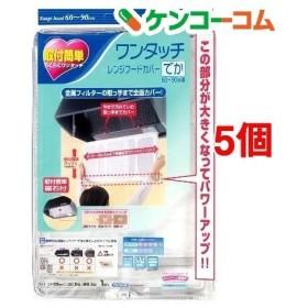 ワンタッチレンジフードカバー でか 60cm〜90cm用 ( 1枚入5コセット )