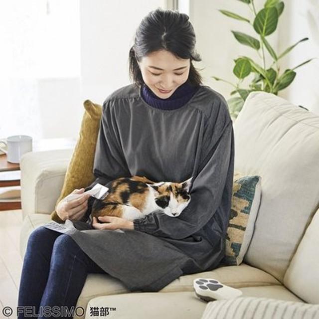 Grooming Labo 猫とじゃれあうときのお世話チュニック フェリシモ FELISSIMO【送料無料】