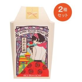 神戸美人ぬか きめ細やかな泡立ち 米ぬか石鹸〈2個セット〉の会 フェリシモ FELISSIMO【送料:450円+税】