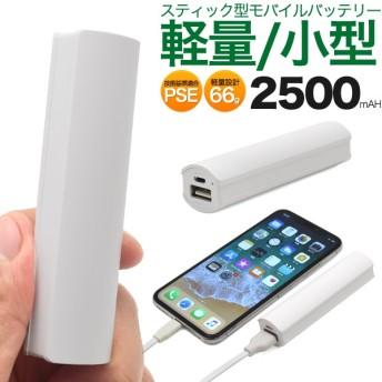■送料無料■PSEマーク取得!小型、軽量 スティックタイプ モバイルバッテリー
