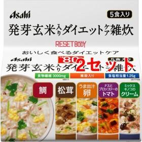 リセットボディ 発芽玄米入りダイエットケア雑炊 5食セット (1セット2コセット)