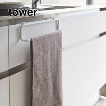 tower キッチンタオルハンガー ワイド フェリシモ FELISSIMO【送料:450円+税】