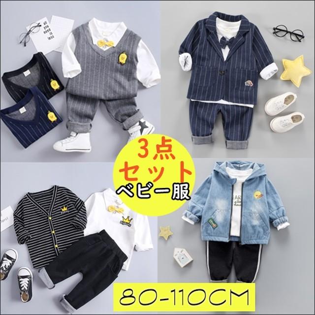 7374853d298e4 韓国ベビー服 キッズ フォーマル スーツ 男の子 子供スーツ 3点 2点セット ジャケット