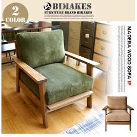 【BICASA furniture:インテリア・生活雑貨】マデラウッドソファ 1Pソファ BIMAKES グリーン