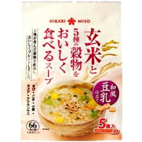 ひかり 玄米と5種の穀物をおいしく食べるスープ 和風豆乳仕立て (5食入)