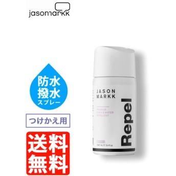 防水スプレー つけかえ用 JASON MARKK 5.4 OZ REPEL REFILL ジェイソンマーク 5.4オンス リペル リフィル 159.7ml