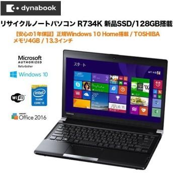 リサイクルノートパソコン dynabook R734K 新品SSD/128GB搭載