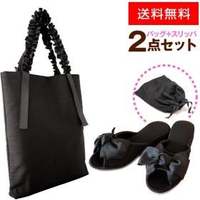 携帯 ヒールスリッパ & サブバッグ セット 黒 M・L/A4 (送料無料) yct