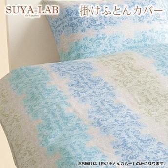 SUYA-LAB ボタニーレース 掛けふとんカバー SL 150×210cm ブルー 22401-86865/309(B)