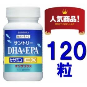 サントリー DHA&EPA+セサミンEX オリザプラス120粒 ( 約30日分 )
