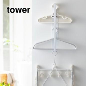 tower 使いかたいろいろ 便利なマグネット洗濯ハンガー収納ラック フェリシモ FELISSIMO【送料:450円+税】