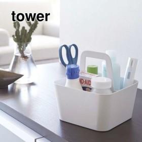 tower ツールボックス Sサイズ フェリシモ FELISSIMO【送料:450円+税】