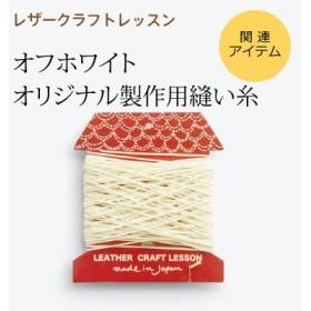 オリジナルクラフトを楽しもう! 業務用 縫い糸20m(オフホワイト)の会 フェリシモ FELISSIMO【送料:450円+税】