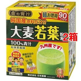 金の青汁 純国産大麦若葉 (90包2コセット)
