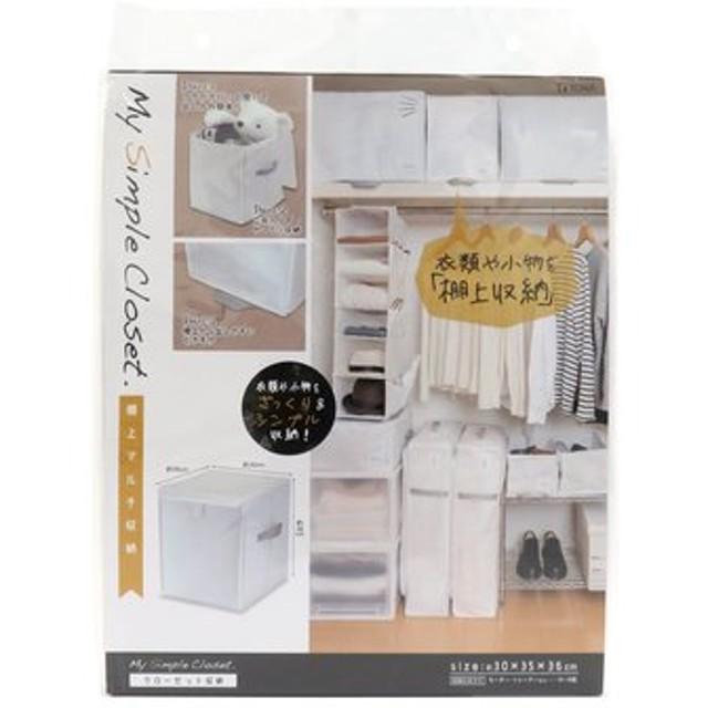 クローゼットをすっきりシンプルに 棚上マルチ収納 衣類・小物用 フェリシモ FELISSIMO【送料:450円+税】