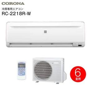 RC-2218R-W コロナ ルームエアコン 冷房専用 主に6畳用 2018年モデル RC-2218R(W)