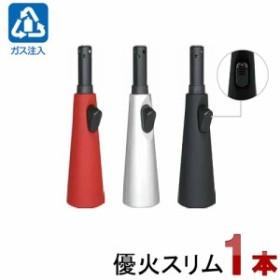 【ガス注入式点火棒・シニア向け】 優火スリム(MW-LT-G8) 単品1本 繰り返し使える充填式ガスライター