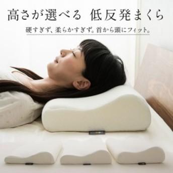 高さが選べる 低反発まくら 低め 普通 高め フィット感 なめらかな肌触り ふくれニット生地 吸水性 低反発ウレタンフォーム 丸洗い可能
