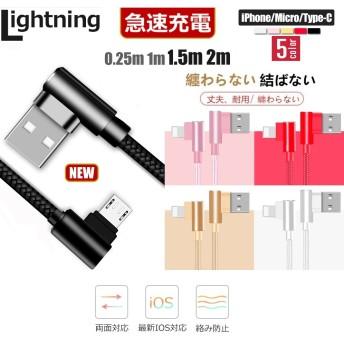 【ゆうパケット発送】5本まで送料168円!【純正品質】L字型・Micro Usb/ iPhone lightning/Type-C0.25m/1m/1.5m/2m急速充電ケーブル充電器データ転送