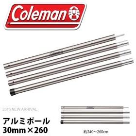 コールマン Coleman アルミポール 30mm×260 アルミ ポール テント・タープ用 キャンプ アウトドア レジャー 国内正規代理店品 2000027931