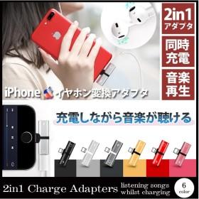 iPhone対応【一本多役!iPhoneイヤホン出力ケーブル】 急速充電しながらイヤホン使える!(リモコン・通話)・充電・音楽・変換アダプタ