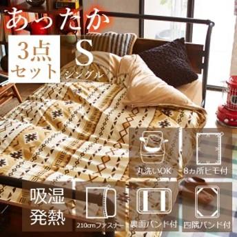 あったか寝具カバー3点セット(掛け布団カバー・敷きパッド・枕パッド)シングル ネイティブ柄