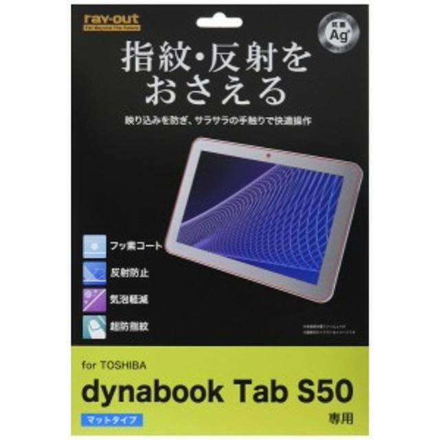 ad3afbaafe レイ・アウト TOSHIBA dynabook Tab S50用 液晶保護フィルム さらさらタッチ反射・指紋