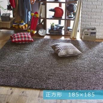 【直送】ミックスシャギーラグ 185×185 正方形