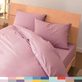 カラー枕カバー