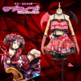 ラブライブ!小悪魔 覚醒後 矢澤にこ 風コスプレ衣装 コスチューム cosplay ハロウィン オーダーメイド可能LL027