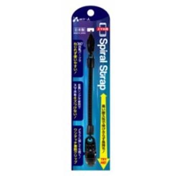 スパイラルストラップ 携帯電話 スマートフォン ブラック 日本製 伸びる 紛失防止 落下防止 ワンタッチ クリップ開閉 簡単装着 ASS-15BK