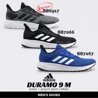 アディダス adidas スニーカー スポーツ ランニングシューズ メンズ デュラモ DURAMO 9 M BB6917 BB7066 BB7067