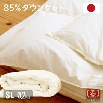 日本製 羽毛85% ダウンケット 0.2kg シングルロング 国産 羽毛ふとん 高品質エクセルゴールドラベル ダウン85% サイズ150×210 代引不可