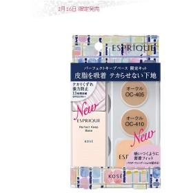【2月16日 限定発売】ESPRIQUE(エスプリーク)パーフェクト キープ ベース 限定キット