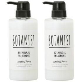 【セット】ボタニスト BOTANIST ボタニカルトリートメント モイスト アップル&ベリー 490g 2個セット