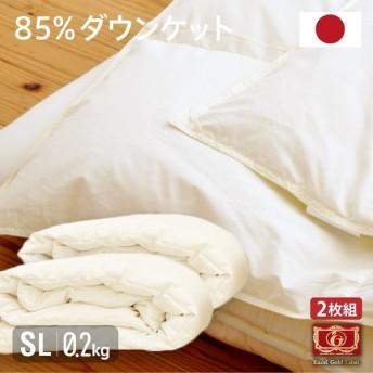 日本製 羽毛85% ダウンケット 0.2kg 2枚組 シングルロング 国産 羽毛ふとん 高品質エクセルゴールドラベル サイズ150×210 代引不可