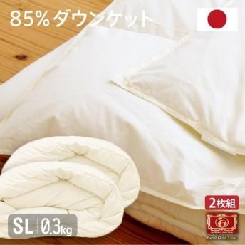 日本製 羽毛85% ダウンケット 0.3kg 2枚組 シングルロング 国産 羽毛ふとん 高品質エクセルゴールドラベル サイズ150×210 代引不可