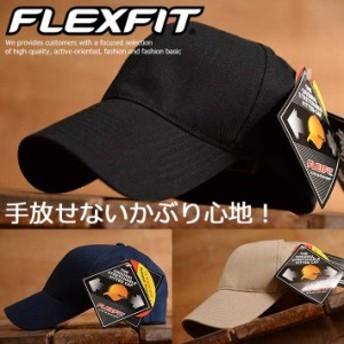 キャップ メンズ 手放せないかぶり心地! FLEXFIT 帽子 レディース ストレッチ ブランド 無地 08-8342 NAK 180909