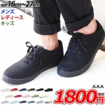 送料無料 AAA+ オーセンティック スニーカー メンズ レディース 靴 2324 AAA+ 軽量 小さいサイズ 紐靴