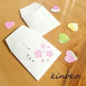 豆封筒 桜「こころばかり」