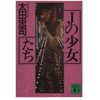 Jの少女たち 講談社文庫/太田忠司(著者)