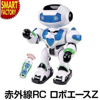 赤外線RC ロボエースZ ラジコン ロボット 赤外線 RC 二足歩行 サウンド機能 ものまね