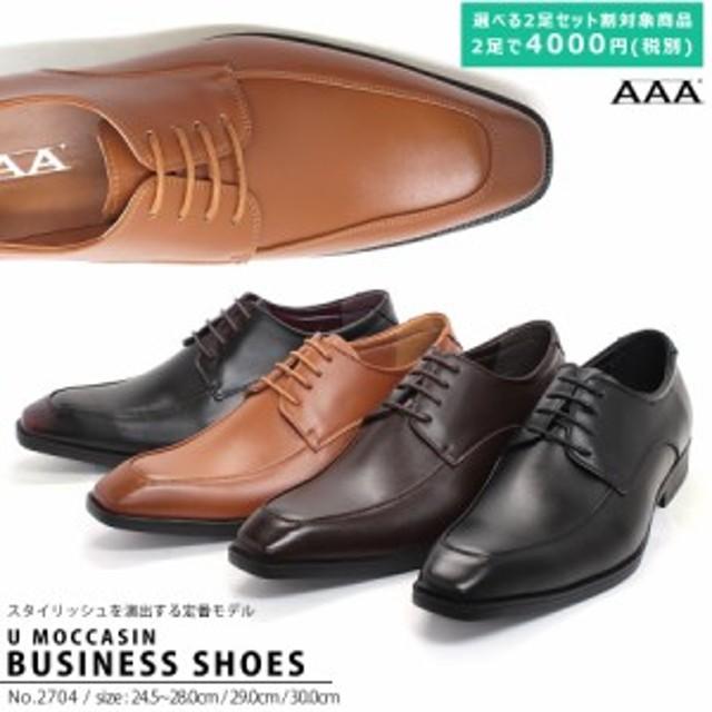 送料無料 【2足4000円(税別)セット】 AAA+ ビジネスシューズ メンズ 靴 2704 外羽根 Uモカ ロングノーズ