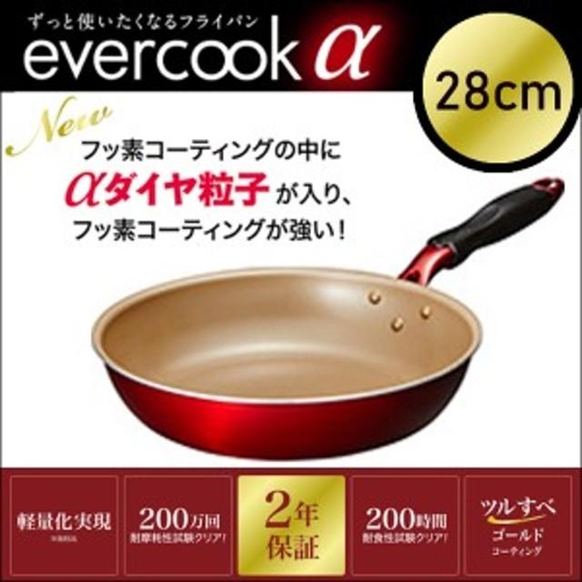 ◎ メーカー独自製法 evercookα 焦げつかないフライパン 28cm (メーカー2年保証付)